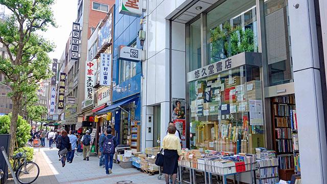 神田古書店街(湯島)