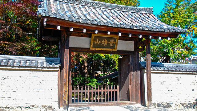 総門(鹿王院)