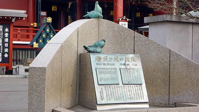 鳩ポッポの歌碑(浅草寺)