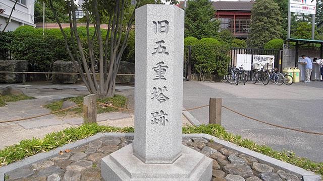 旧五重塔跡(浅草寺)