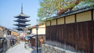 京都 八坂通りゆるやかな石畳の坂道が続く八坂の塔への参道