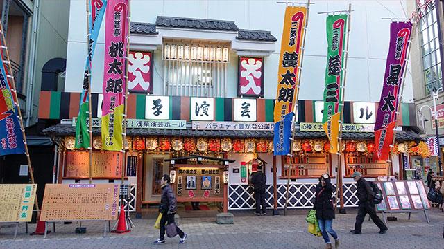 浅草演芸ホール(浅草)