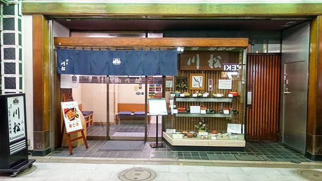 川松(浅草)