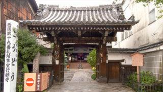 京都 革堂(行願寺)千手観音と寿老人を祀る幽霊絵馬が有名な寺院