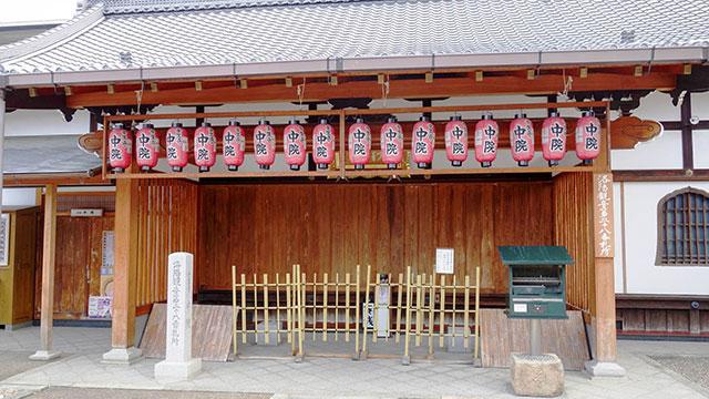 中院(壬生寺)
