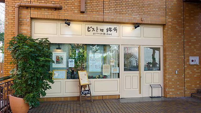 ビストロ備前(御茶ノ水)
