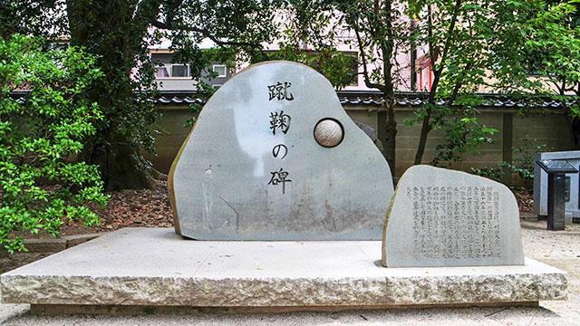 蹴鞠の碑(白峯神宮)