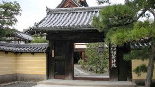 京都 等持院夢窓疎石作の庭園が有名な足利家の菩提寺
