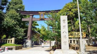 東京 富岡八幡宮横綱の土俵入りが奉納される東京最大の八幡宮