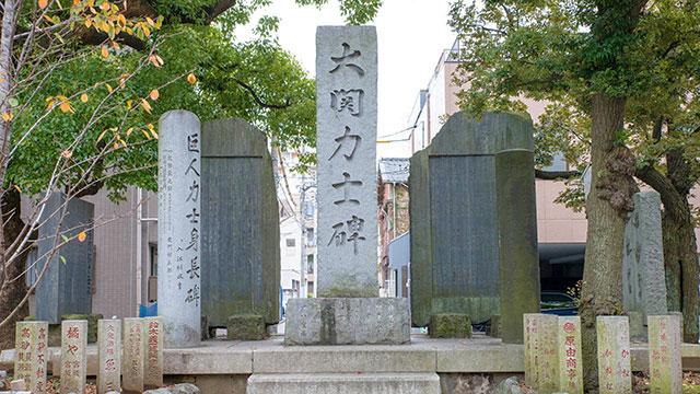 大関力士碑(富岡八幡宮)