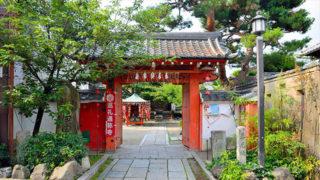 京都 八坂庚申堂(金剛寺)くくり猿や蒟蒻炊きで有名な日本最古の庚申堂