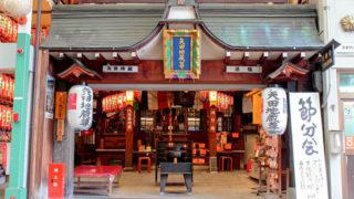 京都 矢田寺(矢田地蔵尊)繁華街の中に建つ送り鐘で有名な寺院