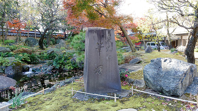 日本庭園の筆塚(湯島天満宮)