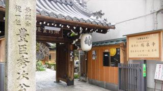 京都 瑞泉寺豊臣秀頼公の菩提を弔うこぢんまりとした寺院