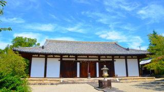 奈良 新薬師寺国宝の十二神将が鎮座するこぢんまりとした寺院