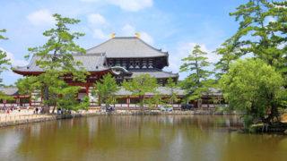 奈良 東大寺奈良の大仏を本尊とする世界遺産登録の寺院